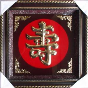 tranh chữ thọ bằng đồng quà tặng ông bà 0986468300